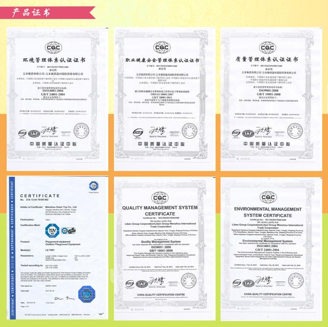 幼儿园滑梯证书,管理体系认证证书,资质认证